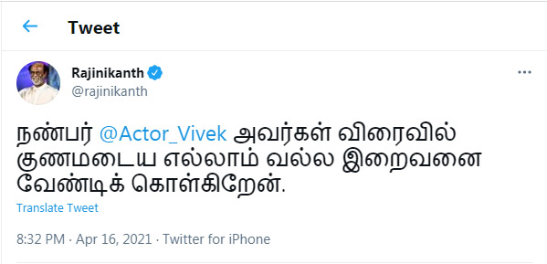 actor vivek admitted at hospital actor rajinikanth tweet