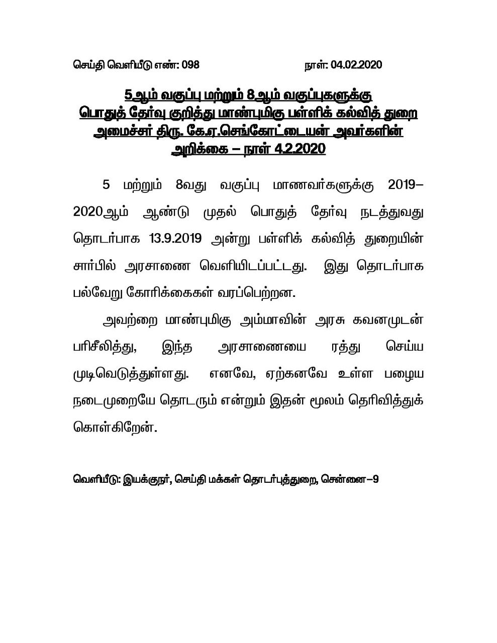 5th and 8th std public exam cancel tn government announced