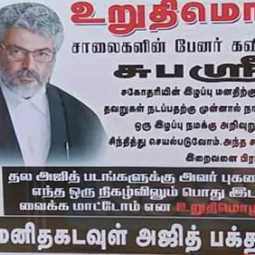 We will not put banner; Ajith Fans Promising ...