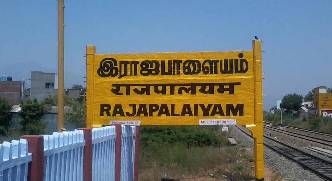 The 41st person in Tamil Nadu's corona victim belongs to Rajapalayam!