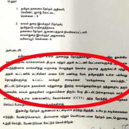 The ruling party's plan: -  DMK complains in Election Commission