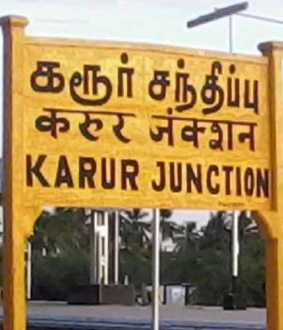 incident in karur political add