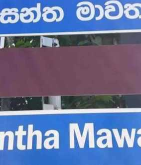 tamil names erased from boards in srilanka