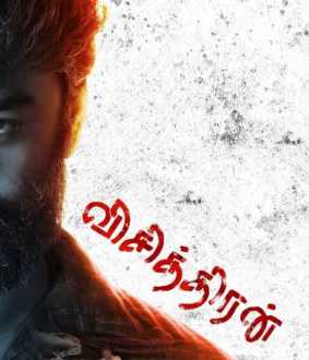 Case for banning filming under the title 'Visithran'! - Notice to Producers Bala Periyasamy and RK Suresh!