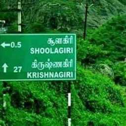 krishnagiri district shoolagiri