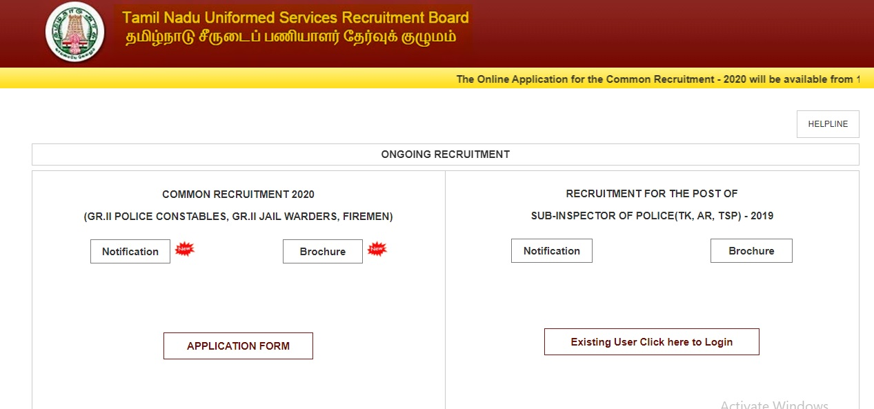 tamilnadu uniformed services recruitment board announced