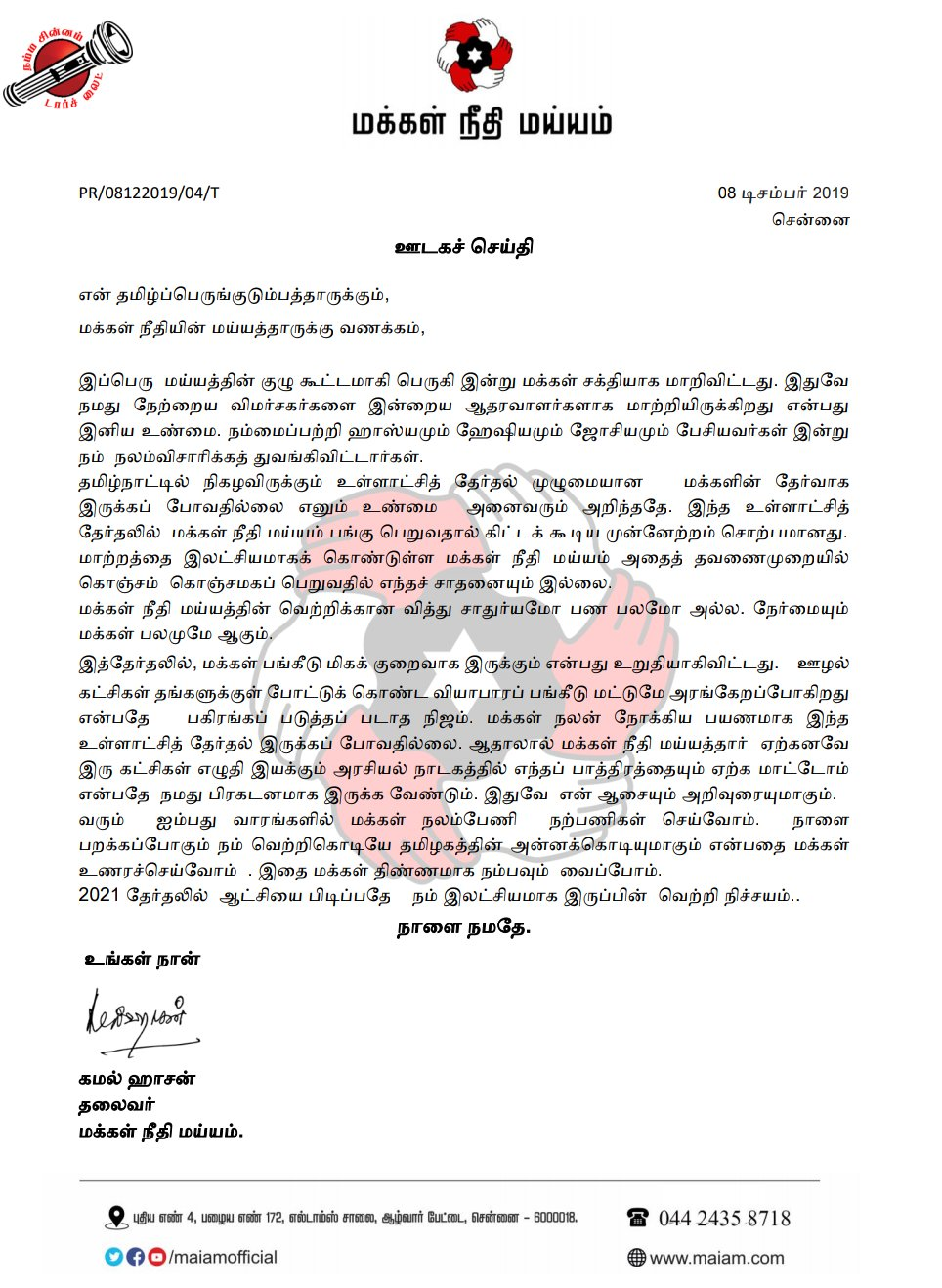 tamilnadu local body election makkal needhi maiam party not participate