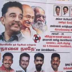 Kamal announces Periyar as his mentor in return for Rajini ??