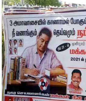 third year of makkal needhi maiam... posters in madurai