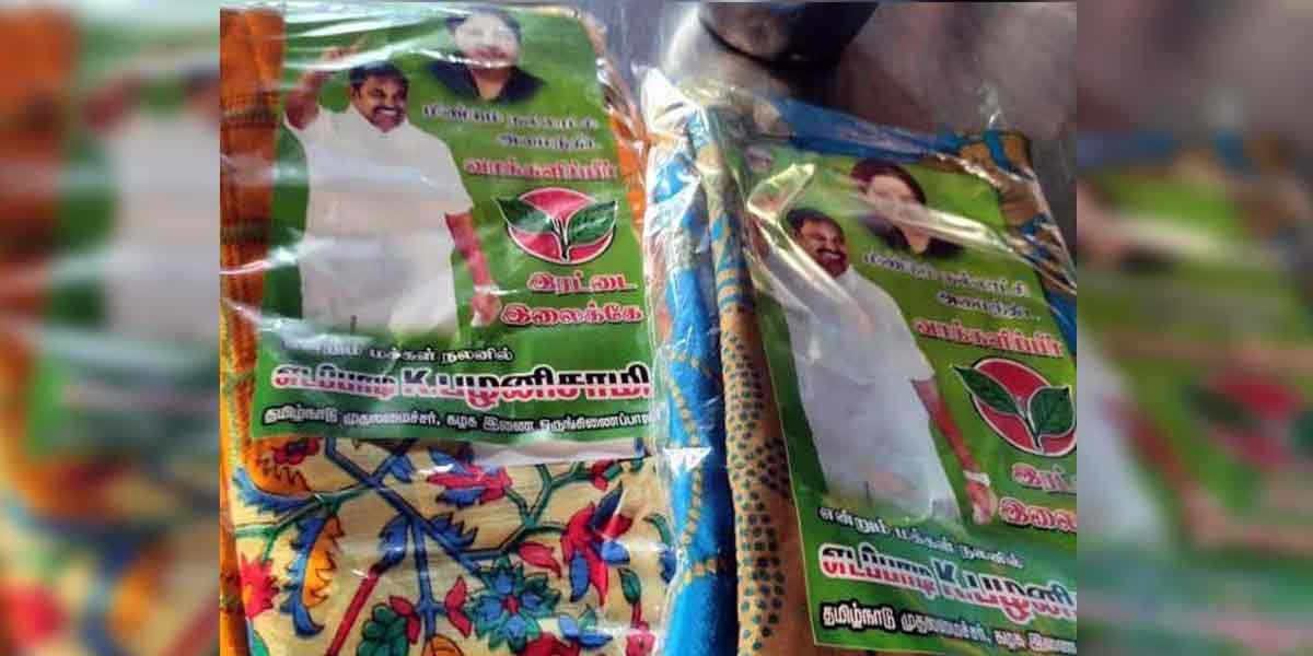 AIADMK  distribute sarees door to door in edappadi