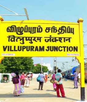Corona confirms person missing at Villupuram ... !!