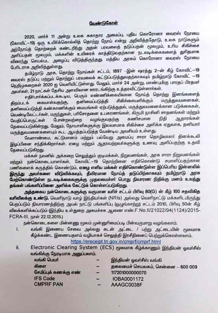 tamilnadu chief ministers relief fund tn government announced coronavirus