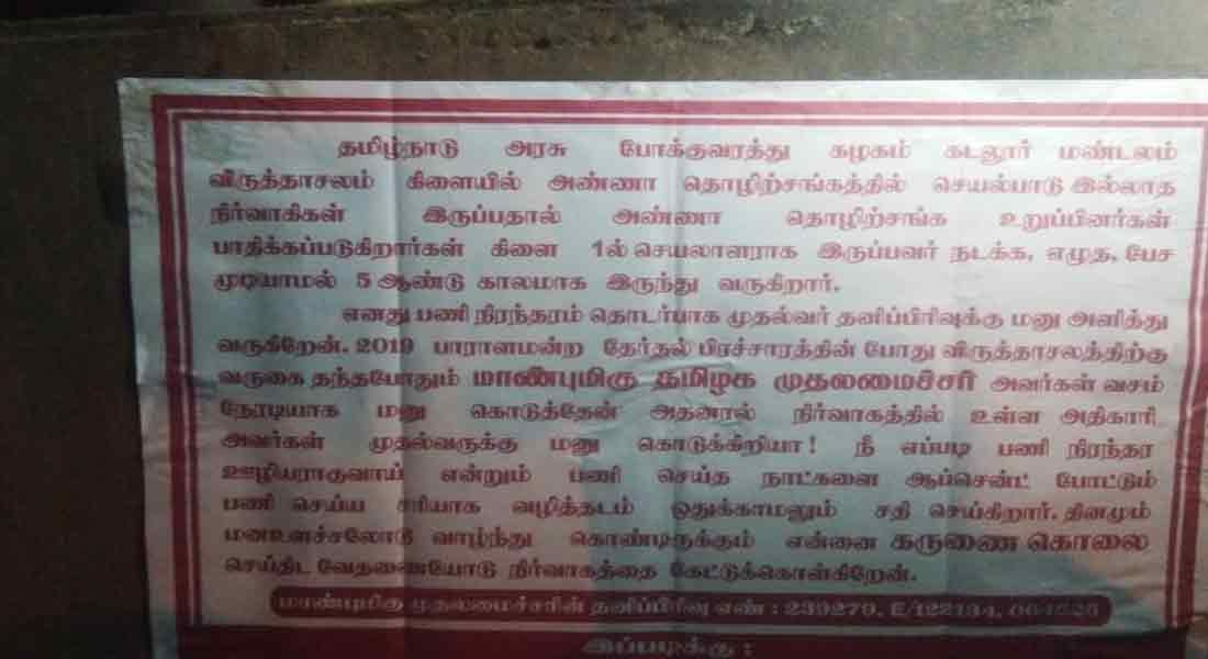 bus conductor Poster in cuddalore