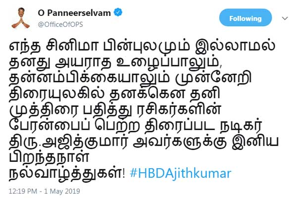 ajith kumar birthday - o panneerselvamGreeting