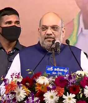 union home minister amit shah speech at villupuram bjp meeting