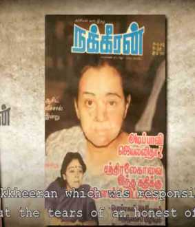 mgr-jayalalalitha-chandraleka-ias-incident-1992-may-19