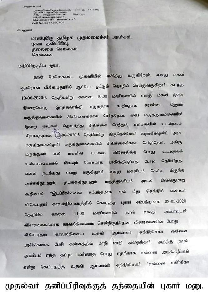tenkasi district police auto driver incident hospital