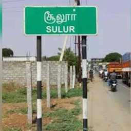 incident in kovai soolur