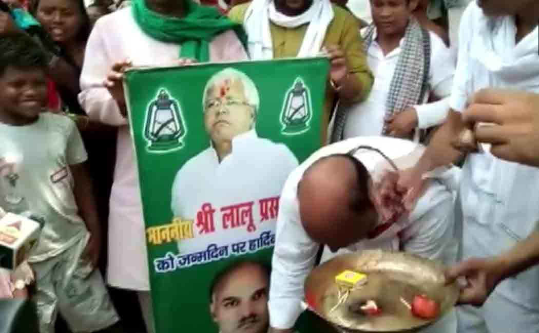 lalu prasad yadav 73 rd birthday celebrations without social distancing