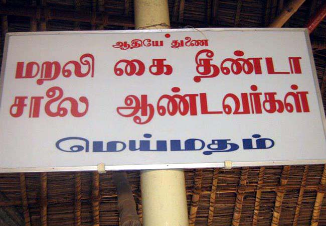 meivazhi sabha helmet exempting tn government abstract