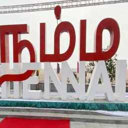 Can the government support it? - Vaiko strongly condemns 'Namma Chennai'!