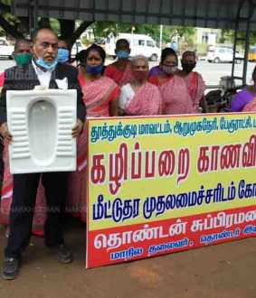 Arumuganeri - Public toilet missing