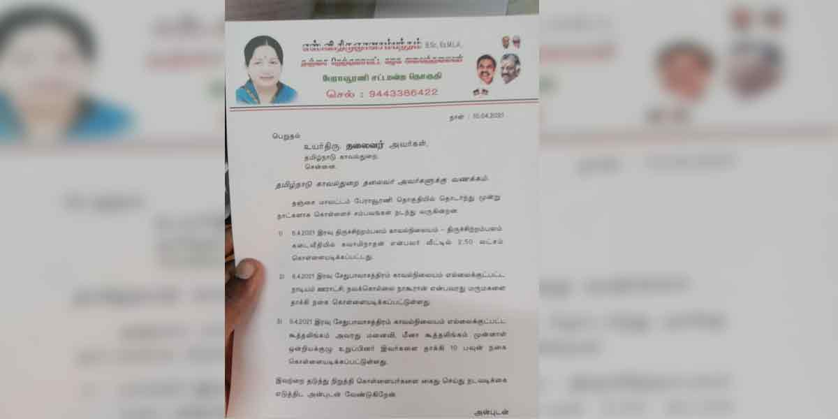 '' Stop the looting incidents that continue in my constituency, '' the AIADMK candidate complained