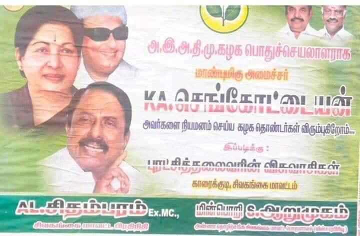"""Poster war, legal action ... does not apply to the AIADMK?"""
