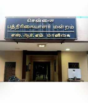 journalist anbazhagan police arrested chennai press club Parallelism secretary