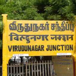 virudhunagar local body election independent candidate deal  with peoples