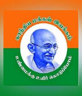 tamilnadu assembly election gandhiya makkal iyakkam