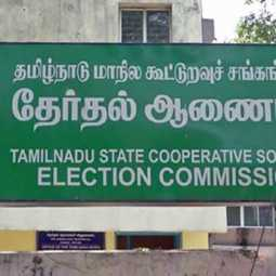 urban bank election date announced election commission