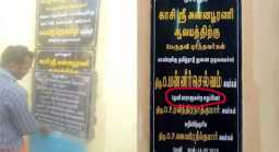 nakkheeran news echo! The name of the ops son in the inscription is Covered