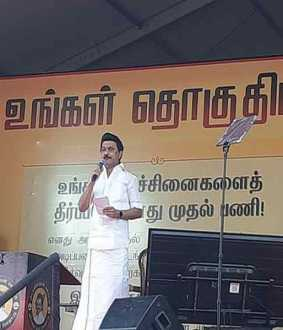 MK Stalin's speech in Chidambaram!