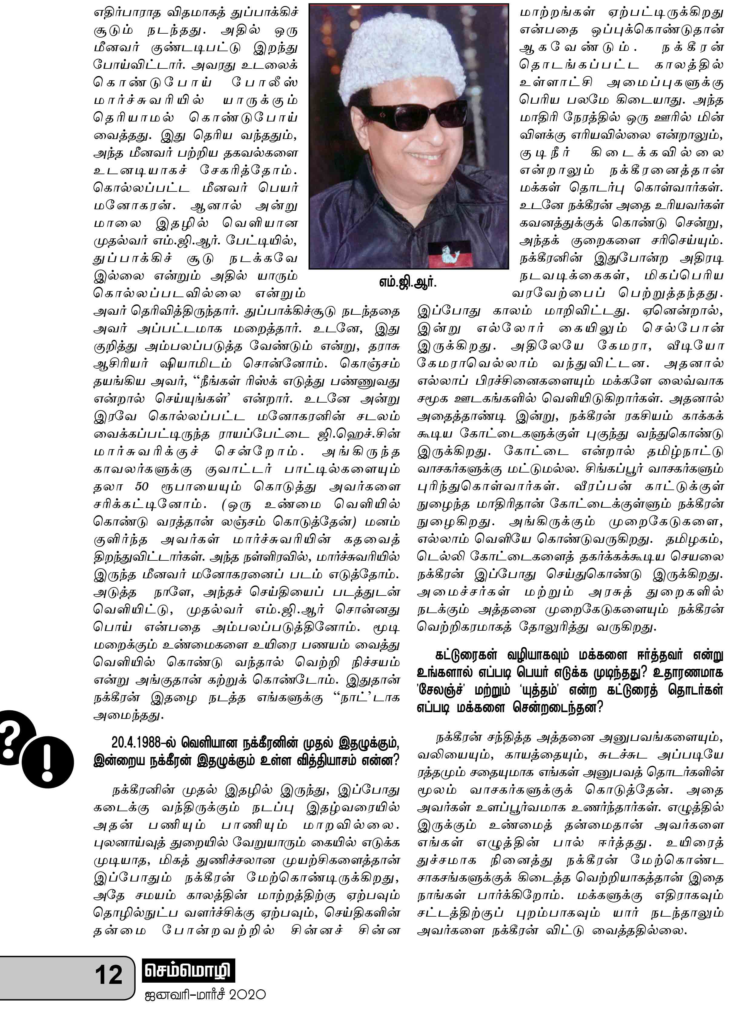 Special interview with Nakkeeran Editor
