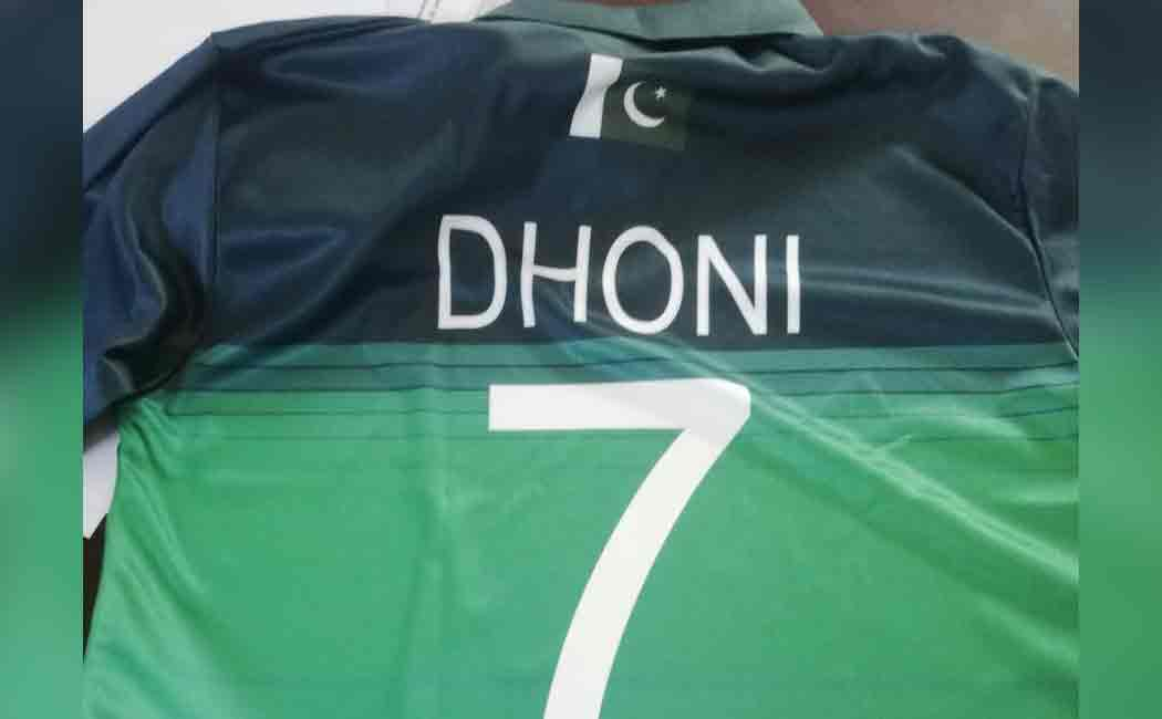dhoni name in pakistan jersy went viral