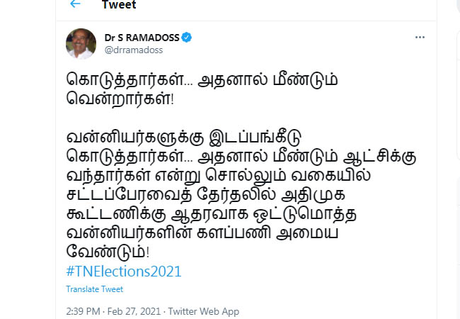 pmk ramadoss tweet tn assembly election