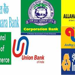 PUBLIC SECTOR BANK MERGE UNION FINANCE MINISTER ANNOUNCED