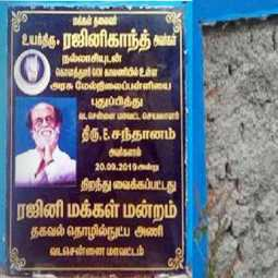 actor rajini makkal mandram  reconstruction in chennai govt school