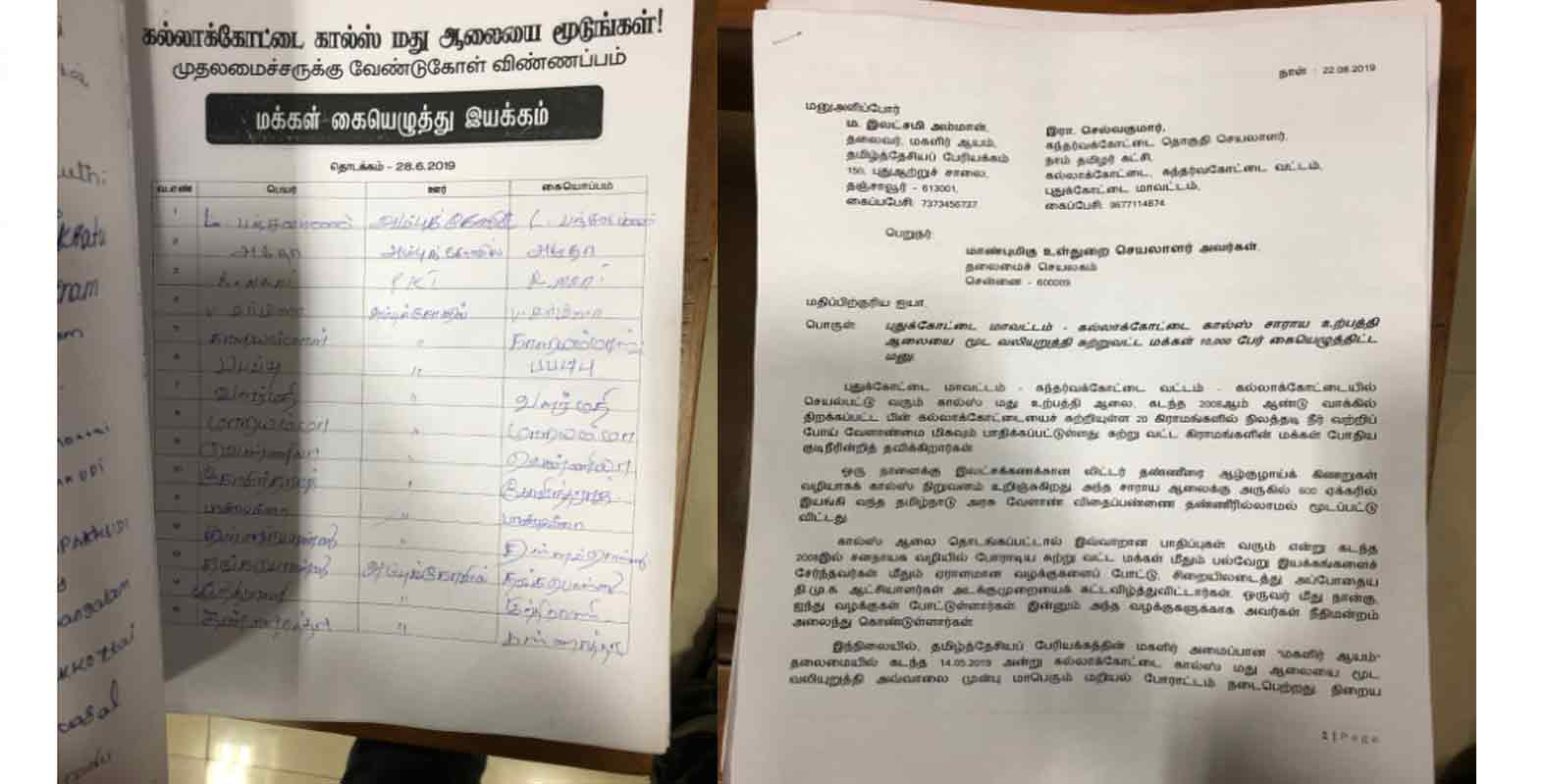 Close the wine factory... thousands of people sign petitions to the Government of Tamil Nadu!