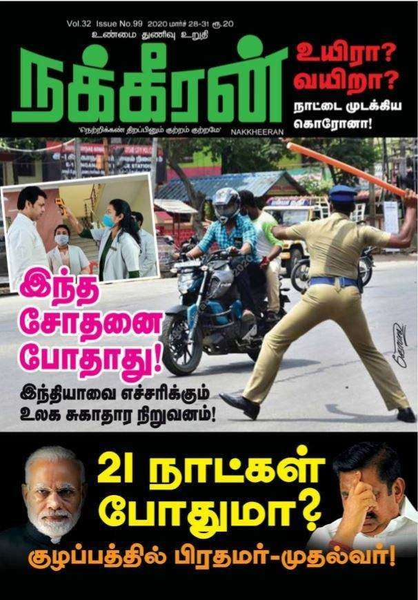 Nakkheerab 31 March Issue cover