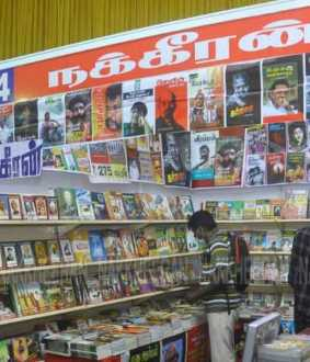 'Pongal Book Festival' started