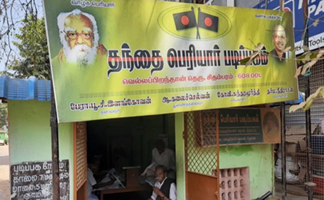 Image result for மார்க்சிஸ்ட் கட்சிப் படிப்பகம்
