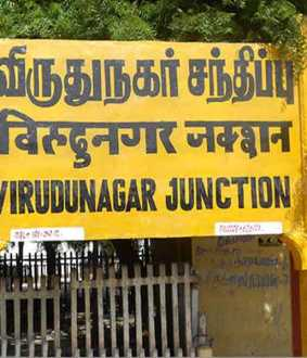 medical college issue... Virudhunagar district hate politics!