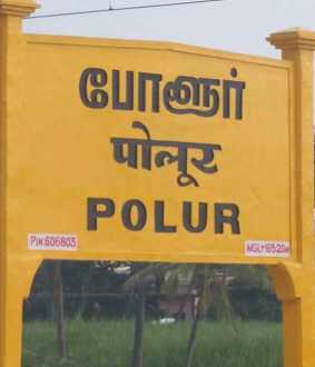 trains needs to be stopped polur demands congress MP
