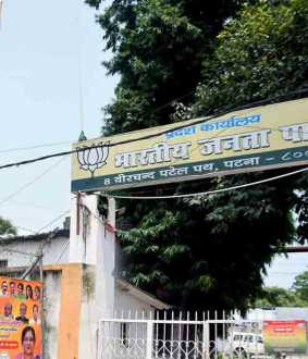 patna bjp office turns into corona hotspot