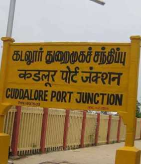 Four people in a series of hiding in Cuddalore ... Police investigation!